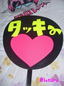 2009 06 26 タッキーうちわ.jpg