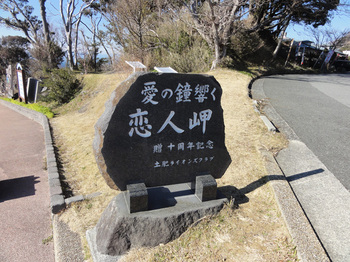 2013 02 24 恋人岬01.jpg