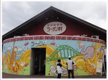 旭川ラーメン村.jpg