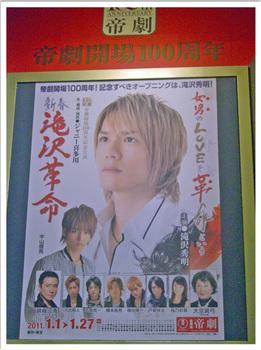 滝沢革命2011 01 14 1.jpg