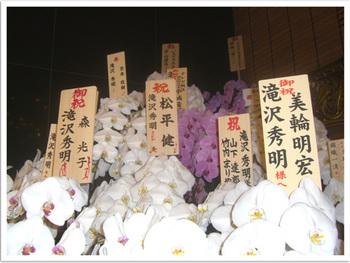 滝沢革命2011 01 14 3.jpg