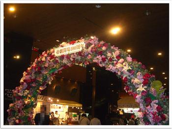 滝沢革命2011 01 14 4.jpg