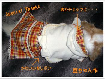 豆ちゃん作2008 10 31 022.jpg