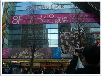 2011 01 30 秋葉原04.jpg