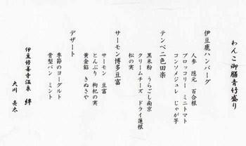 2013 02 24 絆23.jpg