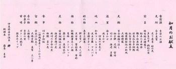 2013 02 24 絆24.jpg