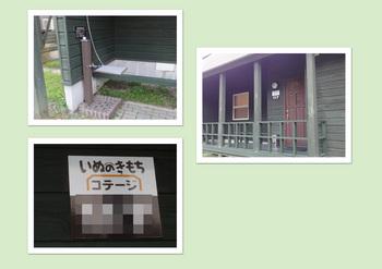 2013 09 14 いぬの気持ちコテージ.jpg