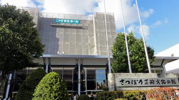 ニトリ文化ホール.jpg