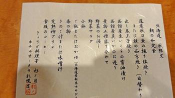 ホテルオークラ札幌和朝食メニュー.jpg