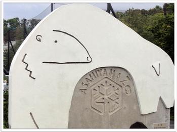 旭山動物園.jpg